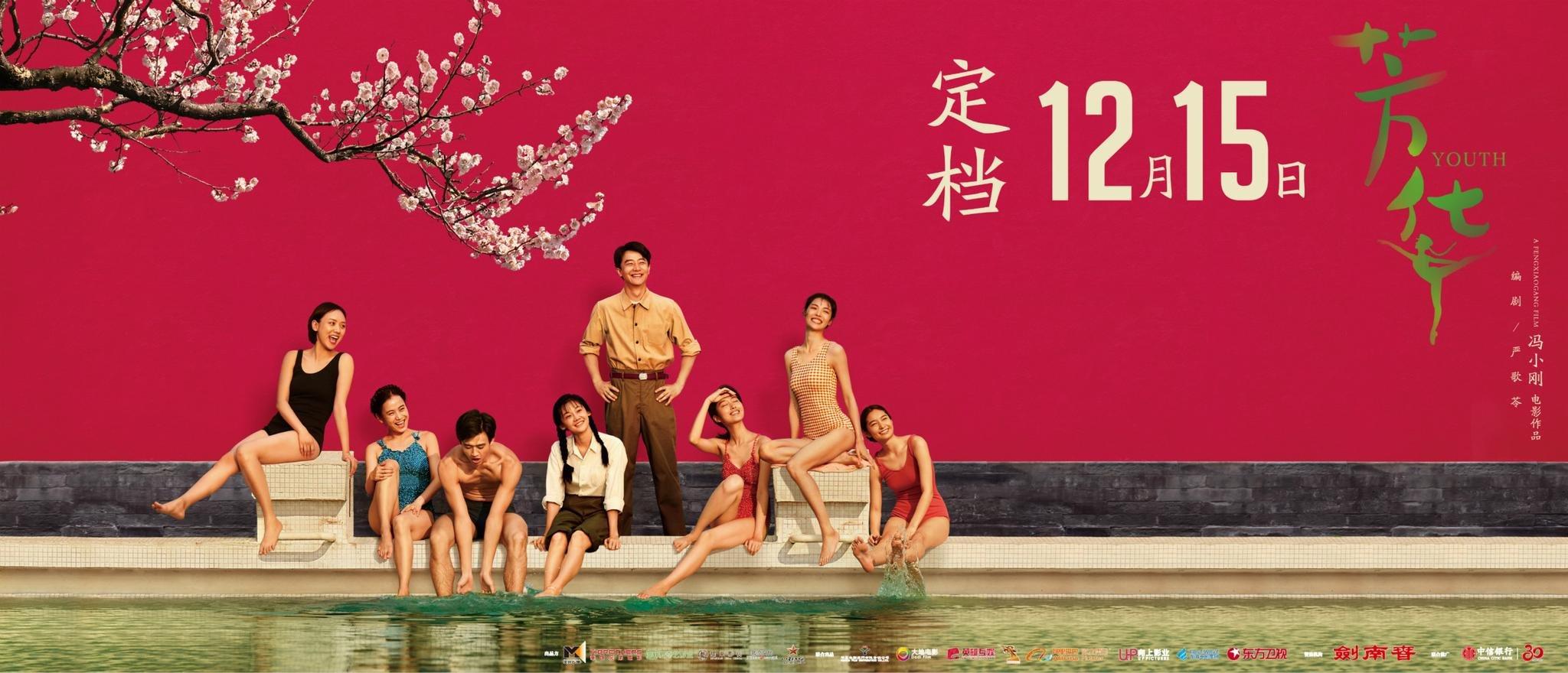 《芳华》正式宣布于12月15日全国上映 冯导时隔五年重回荧屏