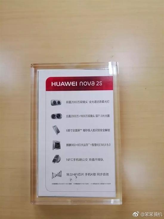曝华为nova 2s真机配置 全面屏麒麟960