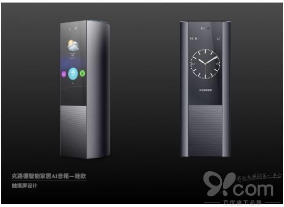 世界互联网大会现场,克路德将发布国内首款带屏智能音箱