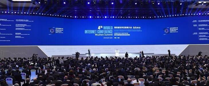 世界互联网大会现场图