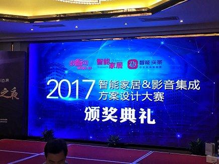 上海奥度荣获2017智能家居行业年终盛典优秀设计奖