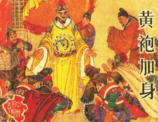 """历史最大阴谋之""""陈桥兵变黄袍加身""""大揭秘"""