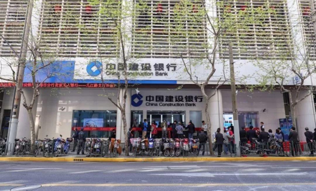 巨变!中国建设银行正式宣布!