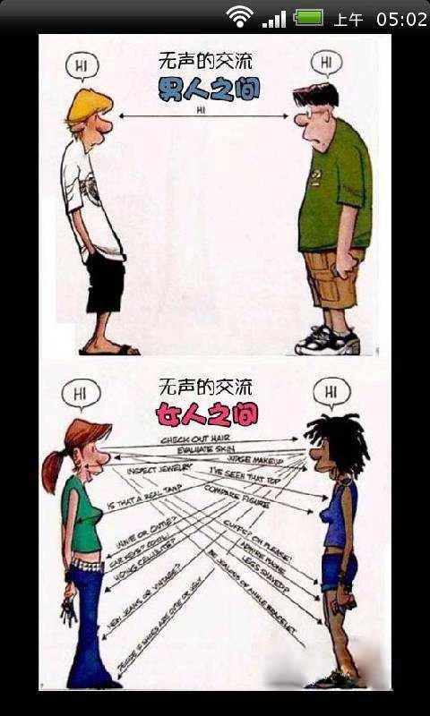 男人之间与女人之间
