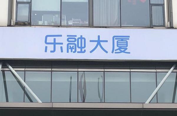 """放弃""""乐视""""品牌  乐融品牌上线 大厦已更名"""
