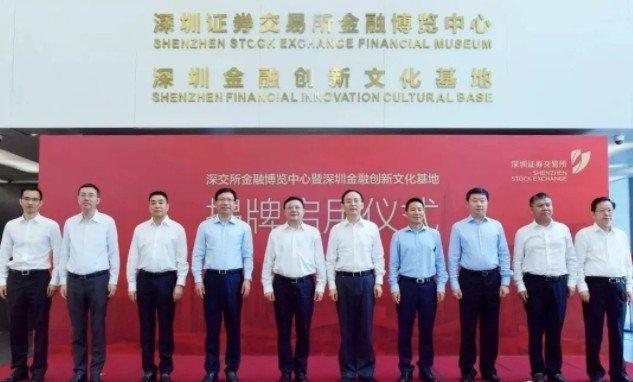 深圳市与深交所签署战略合作协议,推动更多深圳优质企业上市