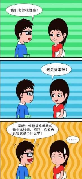 老师很谦虚