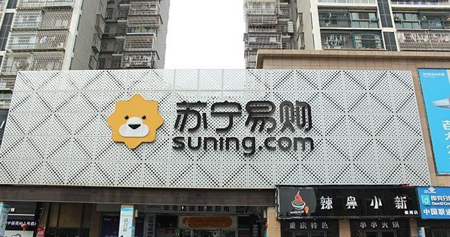 """从""""云商""""到""""易购"""" 苏宁智慧零售迈入新阶段"""