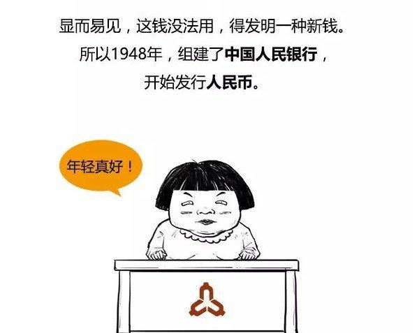 一口气读懂中国的银行体系