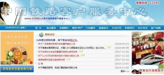 广深港高铁正式售票!
