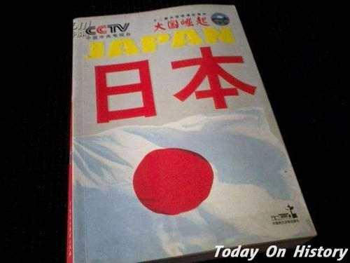 日本国名原名为倭 为何改为日本