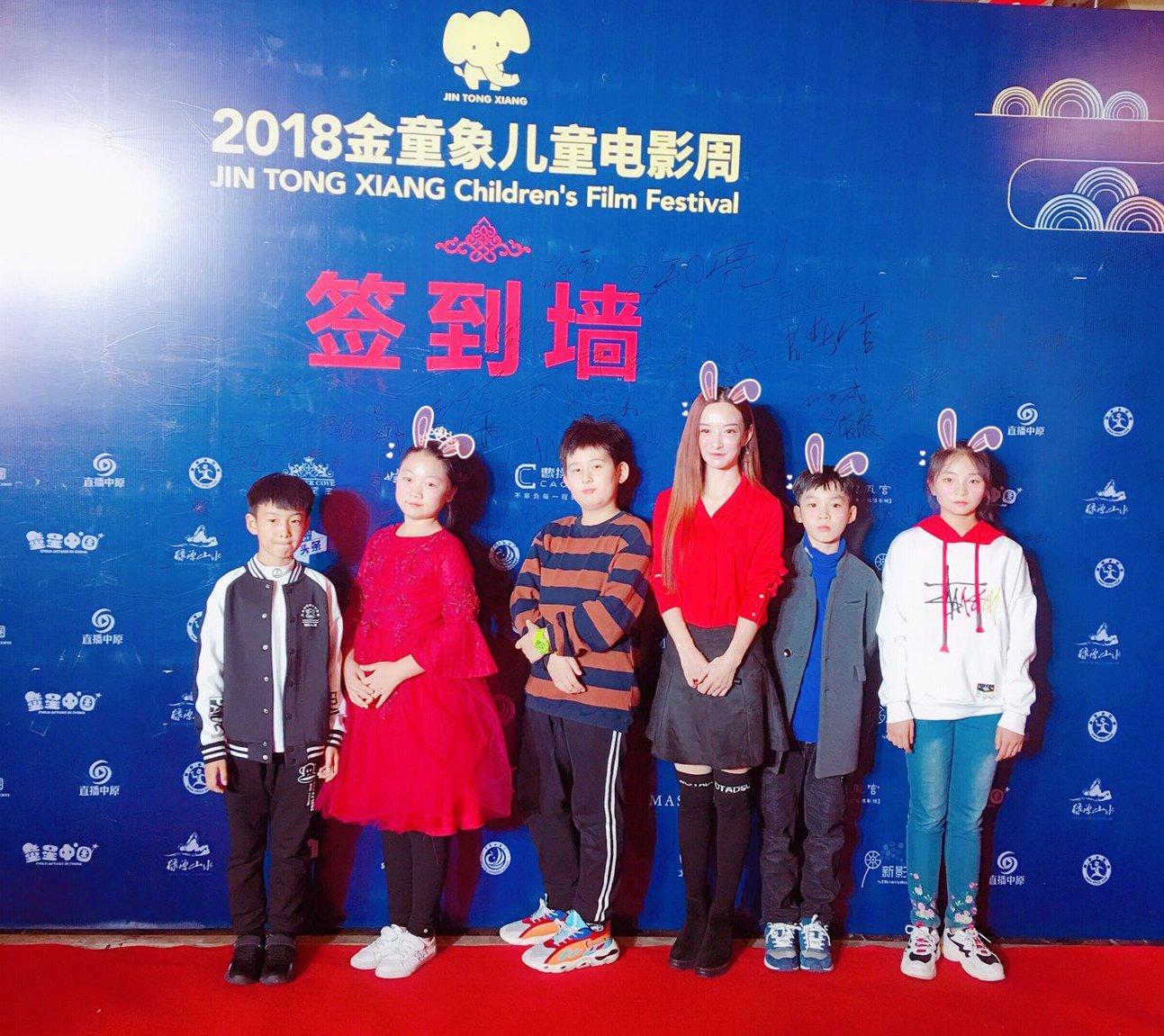 电影《爱的奇迹》剧组受邀出席2018金童象儿童电影周