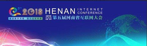 第五屆河南省互聯網大會開幕在即,這場論壇值得關注!