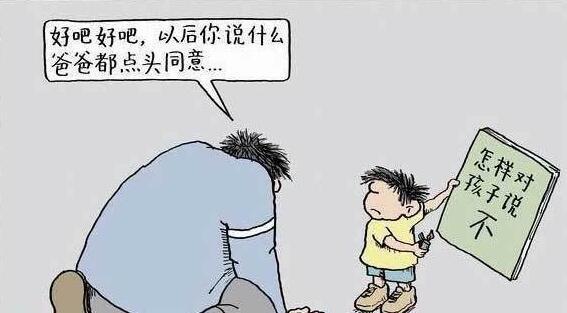 教育性质漫画