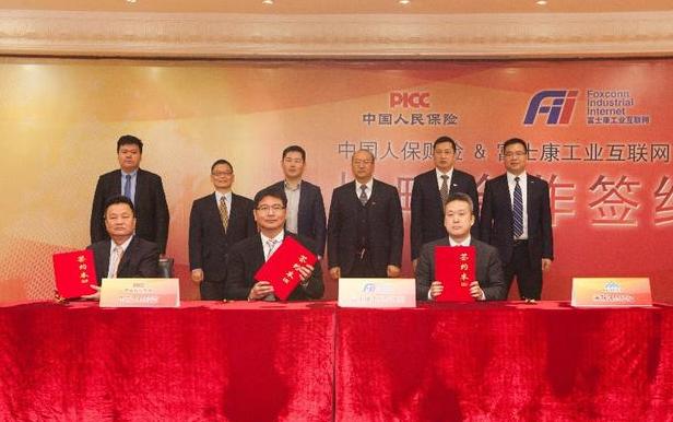 工业富联与中国人保等战略合作,合筑工业互联网屏障