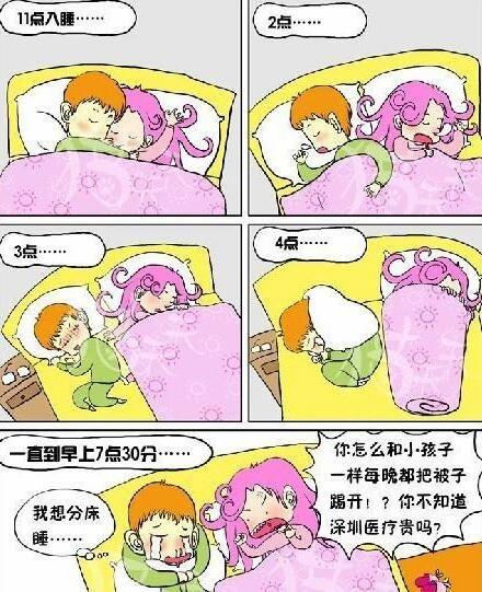 我想分床睡