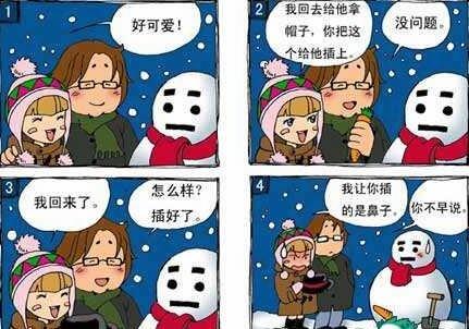 雪人插鼻子