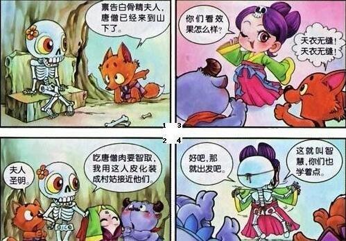 白骨精之村姑