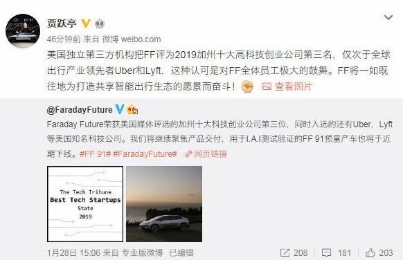 贾跃亭打破沉默为FF获奖发声:用户认可是极大鼓舞