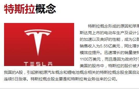 集体神话特斯拉不足取 中国零部件商撑起特斯拉 Model3