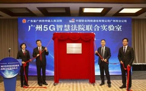 全国首个5G智慧法院正式启动建设