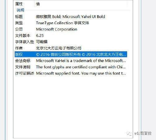 使用微软雅黑竟也侵权?#31354;?#23478;公司字体维权遭吐槽