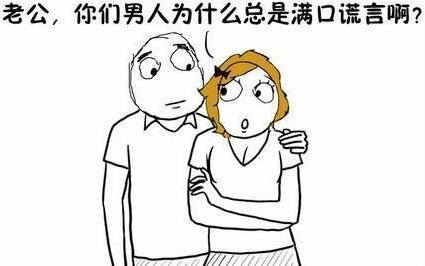 为什么男人随口就是谎言?
