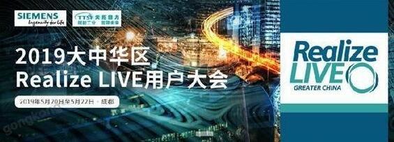 天拓四方将亮相西门子Realize LIVE用户大会 DEPC战略助力数字化供稿:北京天拓四方科技有限公司
