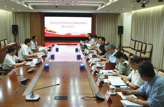 中国农科院加强党支部标准化规范化建设 不断提高党支部建设质量