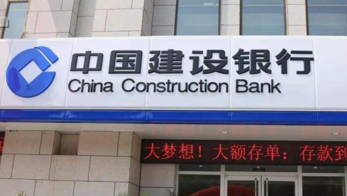 """建設銀行: 開啟""""第二發展曲線"""" 重塑價值創造體系"""