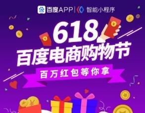 除了京东和天猫,618还可以上百度智能小程序一站式购物!