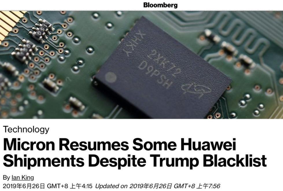 美国芯片企业美光恢复向华为发货,股价飙升