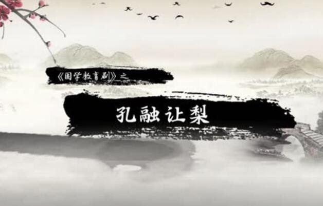 由导演王晓磊执导的《国学教育剧《孔融让梨》》第一季正式上线啦!
