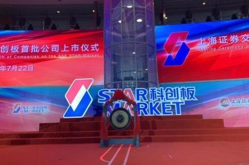 科創板今日鳴鑼交易!首批25家公司登陸上海證券交易所