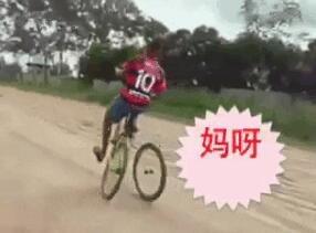骑车骑出新境界