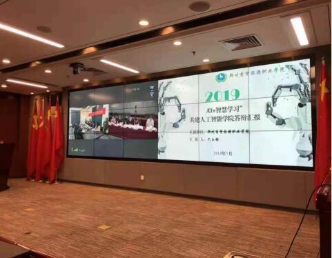 祝贺郑州商贸旅游职业学院国家级人工智能二级学院项目申报成功!