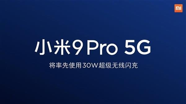 小米9 Pro 5G版官宣 24日小米MIX 5G時代概念機一同亮相