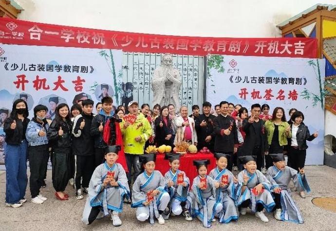 少儿古装《国学教育剧》第二季在濮阳盛大开机