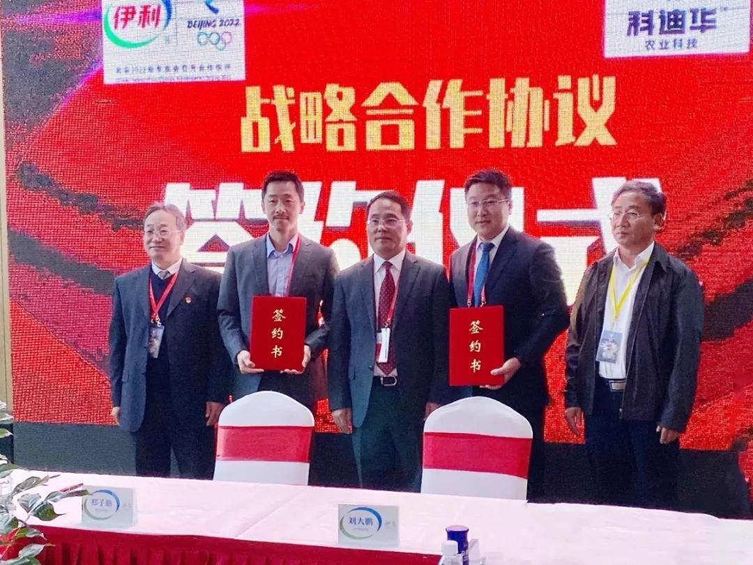 伊利与3家农业科技企业签订协议,升级牧场奶源建设