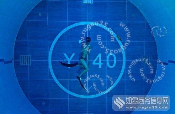 40米深豪华泳池世界之最