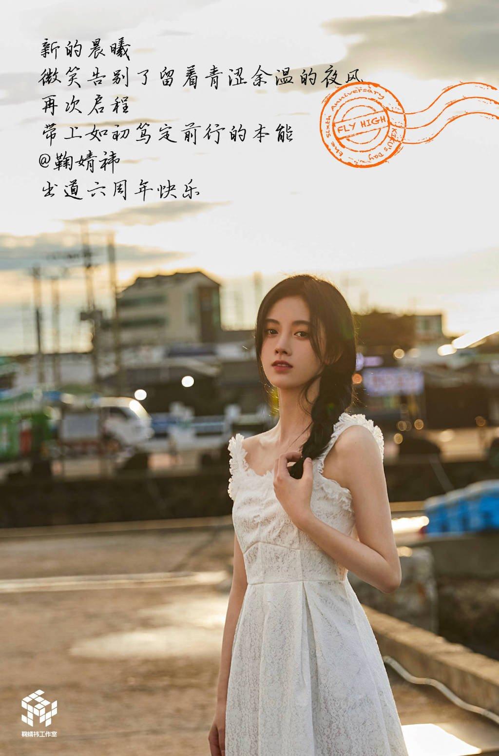 鞠婧祎EP《恋爱告急》图片