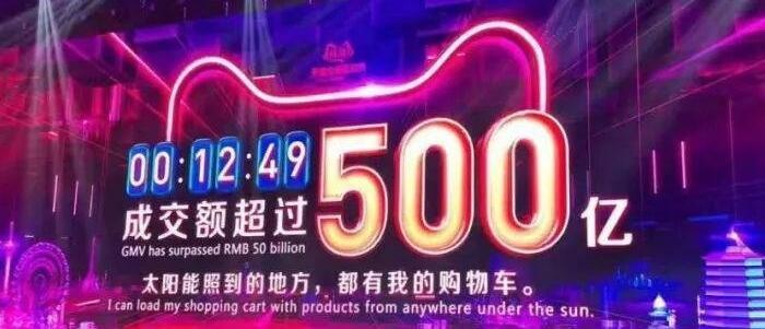 """雙11""""剁手黨""""速度加倍 天貓769秒破500億!看卸任后的馬云 在臺下笑呢"""