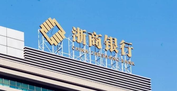 浙商銀行申購