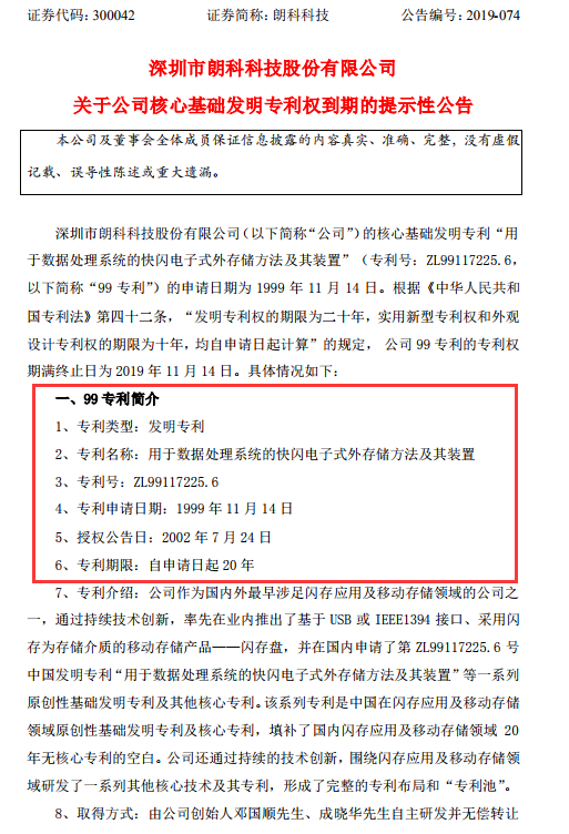 U盘20年专利到期,小东西大便捷,发明者是中国人