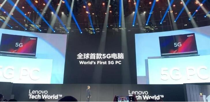 联想推首款5G电脑,5G电脑将于明年一季度上市