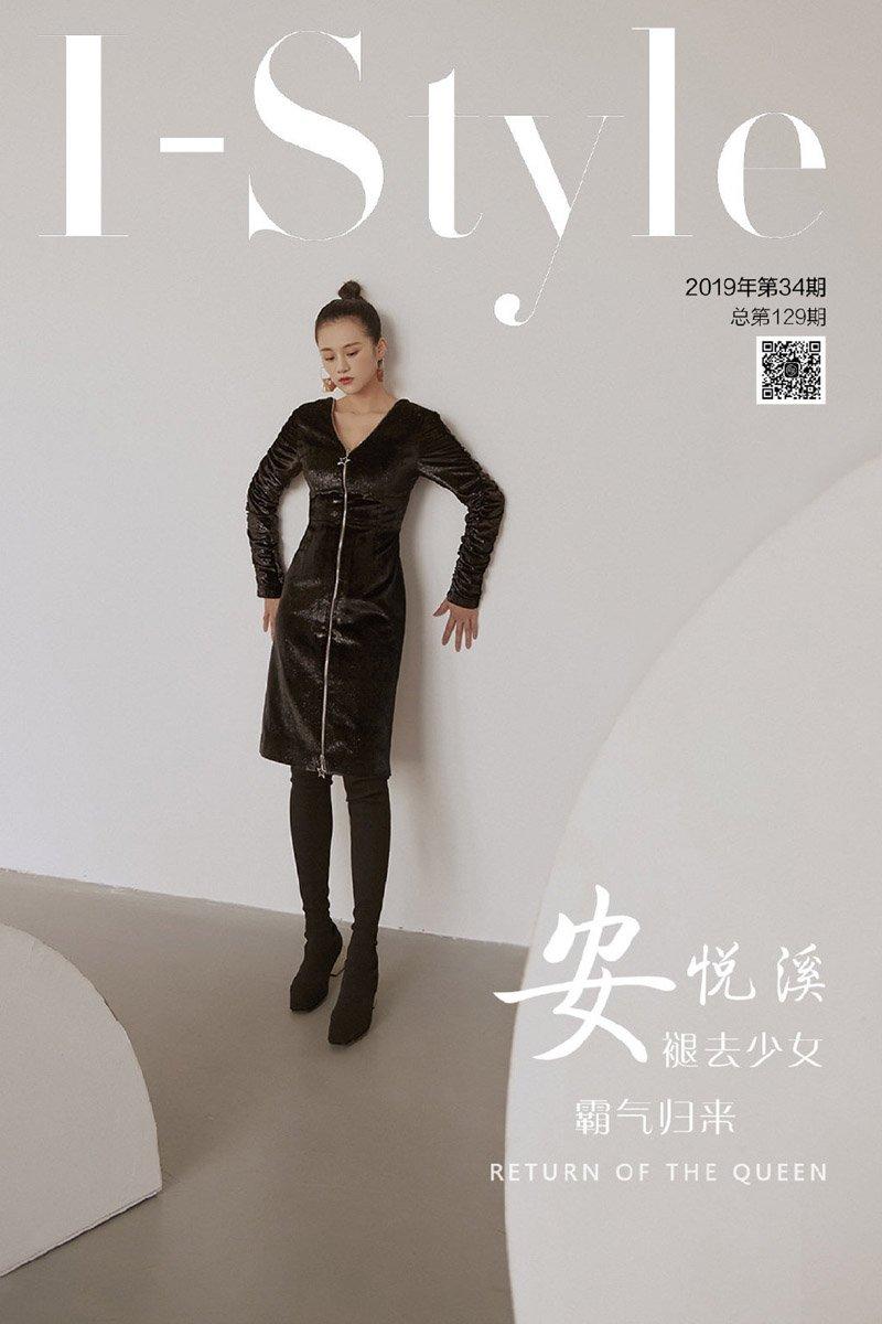 安悦溪时尚百变写真大片