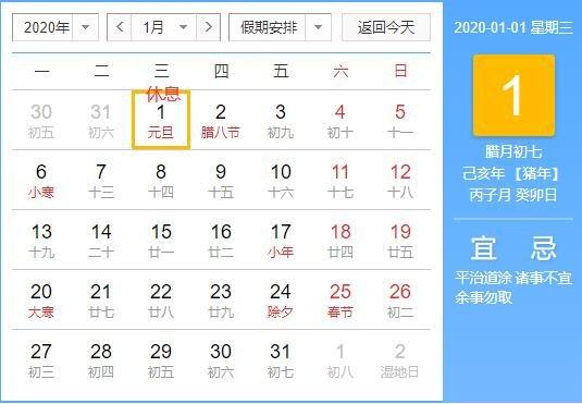 2020年放假安排時間表法定假,2020元旦放假安排時間表