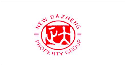 重慶新大正物業集團股份有限公司