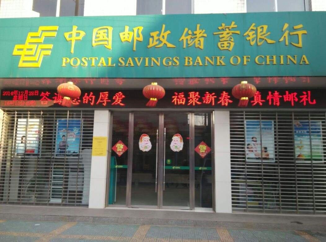 郵儲銀行開盤時間,601658郵儲銀行什么時候開盤