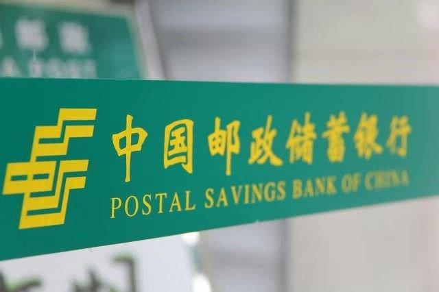 邮储银行12月10日在上交所上市,邮储上市在绿鞋机制下是否还会破发,你期待吗